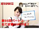 桃んが「動画で」まったり通信 vol.95パート2
