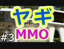 【実況】ヤギ、MMOになった。【Goat MMO Simulator】03