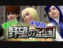 【Sims3】 律子と千早の野望の王国 第三話 後編
