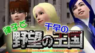【Sims3】 律子と千早の野望の王国 第三話