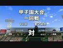 【実況】連続ドラマ小説 栄冠ナインで春夏連覇 第25話《パワプロ2014》
