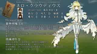 【Fate】全サーヴァント集 Part2改訂版