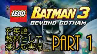 【LEGO BATMAN 3 BEYOND GOTHAM】を英語教
