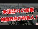 【米国怒りの鉄拳】 韓国政府が被告人!