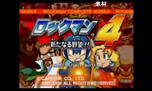 【ch】うんこちゃん『ロックマン4』Part1
