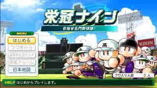 【パワプロ2014】栄冠ナインゆっくり実況p