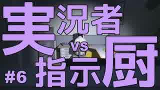 【実況】 実況者vs指示厨 #6 thumbnail