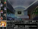 【東方卓遊戯】 お嬢と五人の奇人達 5-9