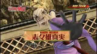 るろうに剣心 志々雄vs剣心×4、剣心vs志々雄×4   Jスターズ