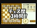 【将棋できれば】チェス実況してみたpart1【チェスもできるやろ】