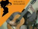 キラメキラリをソロギターで弾いてみた。