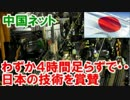 中国ネット わずか4時間足らずで・・日本