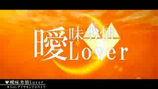 【オリジナルMV】曖昧劣情Lover 歌ってみた【ダイヤモンド☆ユトリ】