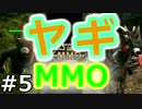 【実況】ヤギ、MMOになった。【Goat MMO Simulator】05
