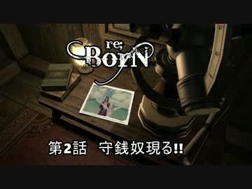【新生FF14】Re;BorN 第一話 変態剣士現る!【MAD】