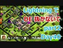 Lightningで、DE抜かないで part2