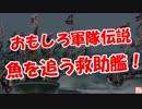 【おもしろ軍隊伝説】 魚を追う救助艦!(この動画は閉店しました!)