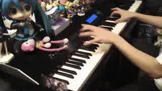 「初音ミクの消失(LONG VERSION)」を弾きなおしてみた 【ピアノ】