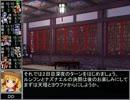 【東方卓遊戯】 お嬢と五人の奇人達 5-10