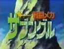 戦闘メカ ザブングル OP・ED