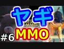 【実況】ヤギ、MMOになった。【Goat MMO Simulator】06