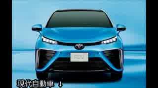 【韓国経済崩壊】 トヨタが韓国の技術移転