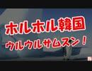 【ホルホル韓国】 ウルウルサムスン!
