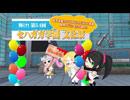 Hi☆sCoool! セハガール 8bit 「輝け! 第54 回! 脳天直撃! ポロリはないけど、ポロリ青春 限界のバリアを打ち破れ! セハガガ学園文化祭!」