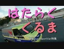 【XboxOne】はたらくくるま -Ford Transit SuperSportVan特集-【ForzaHorizon2】