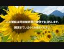 自然災害情報共有放送局ニコ生オープニング映像6 eco+BGM(480p)364kbps