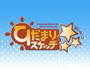 ひだまりスケッチ×☆☆☆ 4話パック『#6~#9』