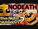 【実況】契約書すら貰えなかった 『Five Nights at Freddy's 2』 8th Night NODEATH