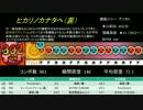 【太鼓の達人】歴代★10から見るインフレ -第4世代 前期(2/2)-