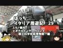 【ゆっくり】イタリア周遊記29 ミラノ観光 科学技術博物館 編