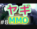 【実況】ヤギ、MMOになった。【Goat MMO Simulator】08