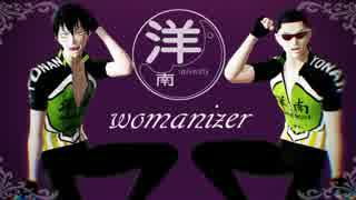 【ペダルMMD】 womanizer 【洋南凸凹】