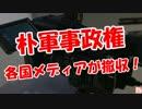【朴軍事政権】 各国メディアが撤収!