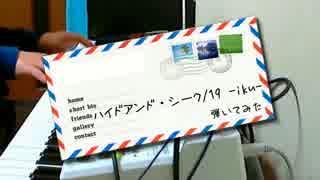 【19 -iku-】「 ハイドアンド・シーク 」