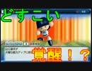 【ゆっくり実況】横浜で日本一を目指すよpart23【パワプロ2013】
