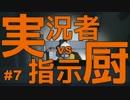 【実況】 実況者vs指示厨 #7