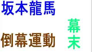 人気の「倒幕運動」動画 6本 - ...