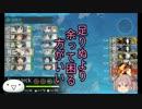 【艦これ】漣と提督のメシウマ実況【艦娘ゆっくり実況】part9