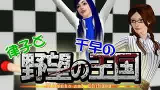 【Sims3】 律子と千早の野望の王国 第五話