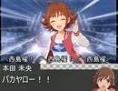 本田未央のコール&レスポンス