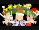 【第6回東方ニコ童祭Ex】メリークリスマス(笑)
