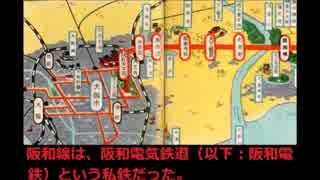 迷列車で行こう!! 短命に終った阪和暴走列車