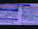 【移民特区法(国家戦略特区)の真実】(ノーカット版)part..5