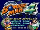 スーパーボンバーマン4,5 BGM集