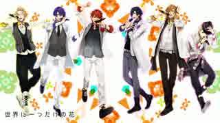 【うたプリ】世界に一つだけの花をST☆RISH