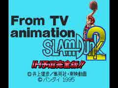 【前半】 スラムダンク2 TAS vs チームTA